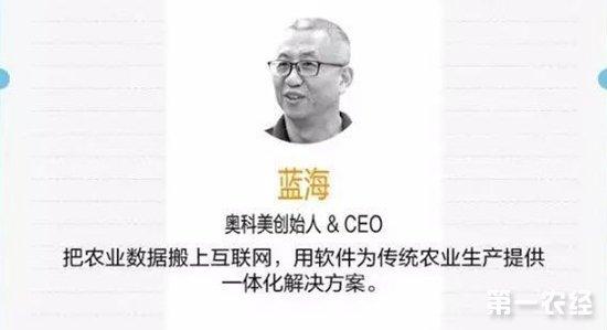 奥科美蓝海荣登中国商业创意人物100榜单 为农业领域树典