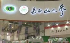 长春农博会:长白山人参品牌亮相,开辟吉林人参产业发展新局面