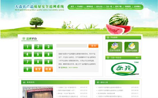 中国追溯系统为农产品质量安全保驾护航