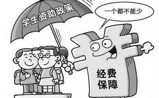 浙江:已实现经济困难学生资助全覆盖