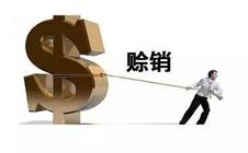 """如何解决""""赊销""""问题?有助于引导购买者现款结账的方法"""