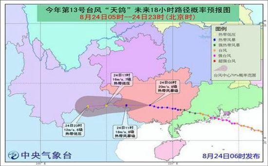 """今晨台风""""天鸽""""进入南宁 将给广西带来强降雨天气"""