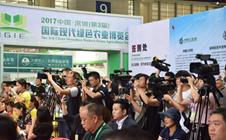 2017深圳国际现代绿色农博会完美谢幕,总签约额达到57.5亿