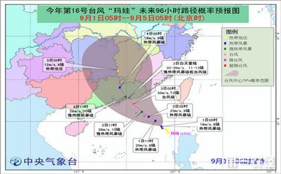 """今年第16号台风""""玛娃""""即将到来 中央气象台发布台风蓝色预警"""