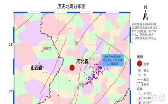 河北临城今晨发生3.7级地震 多地有轻微震感
