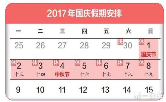 北京发布2017年中秋节、国庆节放假安排的通知