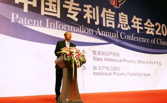 第八届中国专利年会已于9月5-6日在京举行