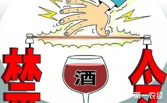 """保监会:""""禁酒令""""发布 公务活动禁止饮酒"""