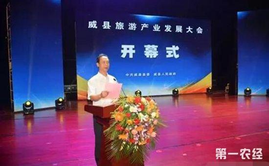 """""""首届旅游产业发展大会""""在河北威县盛大开幕"""
