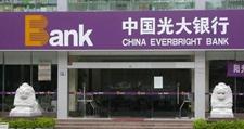 光大银行上半年小微贷款余额增加478.49亿元达3888.19亿元
