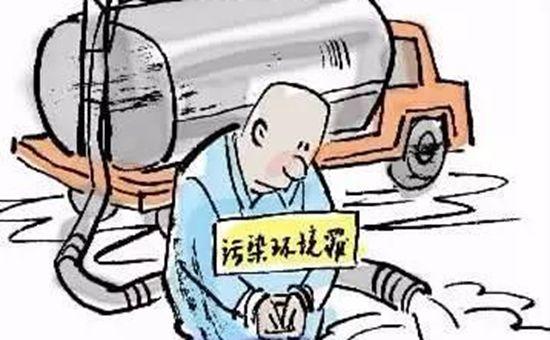 辽宁:特大污染环境案做出判决 7人团伙被定罪判刑