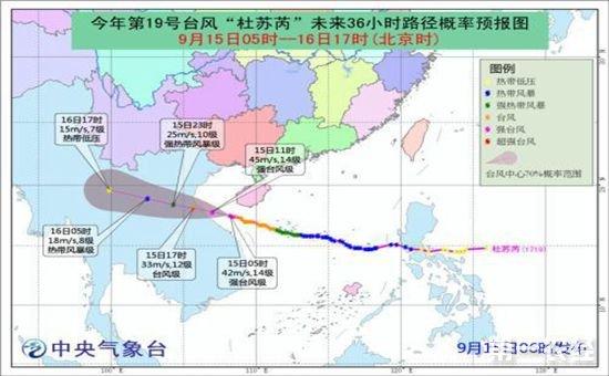 """台风""""杜苏芮""""强度升级 将在今日下午登陆越南"""