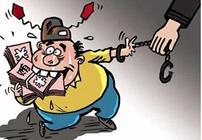 村书记村主任合起伙来贪污征地补偿款 组队进监狱
