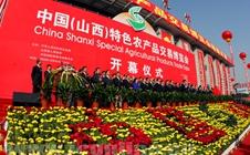 第五届山西特色农博会9月16日开幕 首日签约金额达到299.9亿元