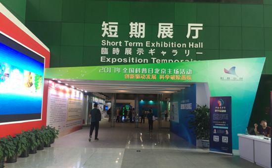 2017年全国科普日北京主场活动于18日正式落下帷幕