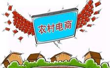 "<b>商务部:农村电商""大行其道"" 全国农村网络零售额达7290亿元</b>"