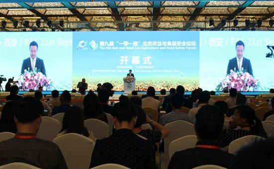 """第九届""""一带一路""""生态农业与食品安全论坛于9月21日举行"""