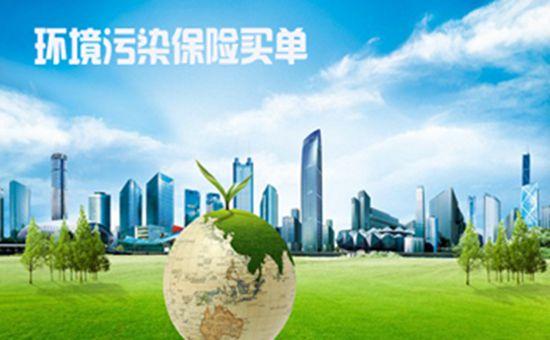 安徽:大力推行PPP环境污染治理政策