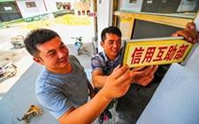 吴晓灵:农村信用互助山东试点成功 但仍需政策扶持