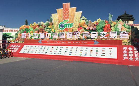 第十五届中国国际农产品交易会圆满落幕