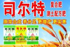 高质高效新肥料亮相农交会 司尔特立足创新彰显活力