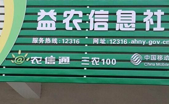 河南省年底前要建37600个益农信息社,覆盖全省80%以上的行政村