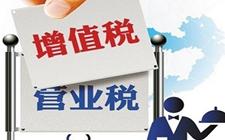中国营改增五年为企业减税1.7万亿元
