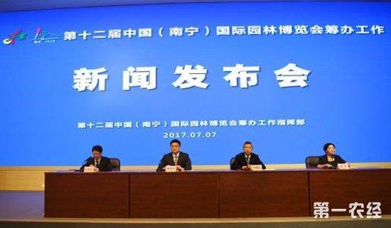 第12届中国(南宁)国际园林博览会