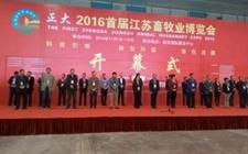 2017年江苏畜牧业博览会在南京举办