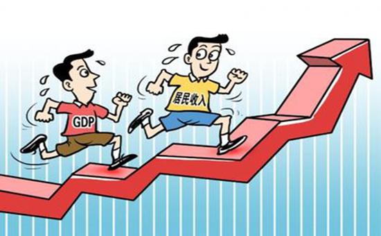 精准扶贫理论助跑居民收入 连续五年收入增速跑赢GDP