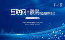 互联网+特色经济暨农村电子商务发展论坛将于10月10日开幕