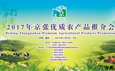 2017年京张优质农产品推介会即将于北京延庆召开