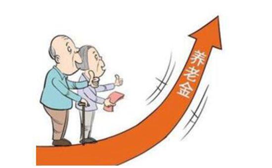 北京再次调整城乡居民养老保险基础养老金