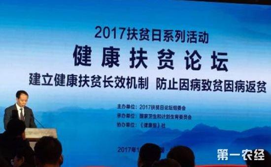 2017年扶贫日系列论坛于10月9日-10日在北京召开