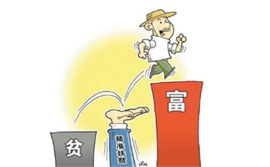 <b>云南:精准扶贫成效显著 农村贫困人口大幅减少</b>