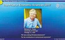 2017年诺贝尔经济学奖:美国经济学家理查德·塞勒