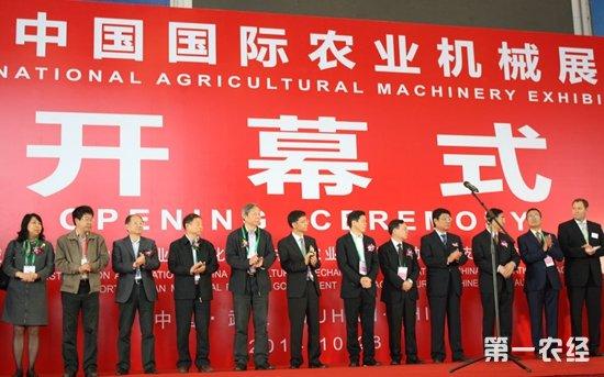 2017中国国际农机展暨第六届世界农机峰会