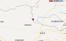 青海唐古拉地区于昨晚发生3.1级地震