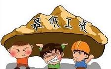 17个地发布最低工资标准 京沪津等四地超过2000元