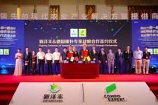 新洋丰牵手德国康朴专家 深化新型肥料市场布局