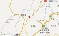 云南德宏州盈江县今日凌晨发生3.3级地震