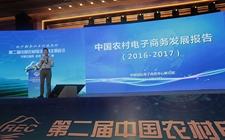 《中国农村电子商务发展报告》昨日发布 农村网店带动2000万人就业