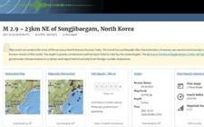 美国地质勘探局:朝鲜丰溪里附近发生2.9级地震