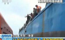 """台风""""卡努""""于今日登陆 海南临高11名船员被困"""