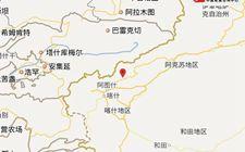 新疆阿图什市于16日发生4.0级地震