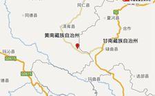 青海黄南州河南县于17日凌晨发生3.4级地震