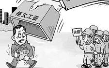 """人社部下发《拖欠农民工工资""""黑名单""""管理暂行办法》"""