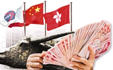 时隔13年重返离岸美元债券市场 香港再成中国开放门户落脚点