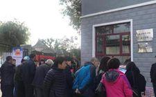 """北京开展""""全国扶贫日""""就业服务专项活动"""