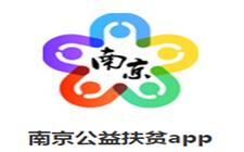 """全国首个""""公益扶贫""""电商平台17日正式上线"""